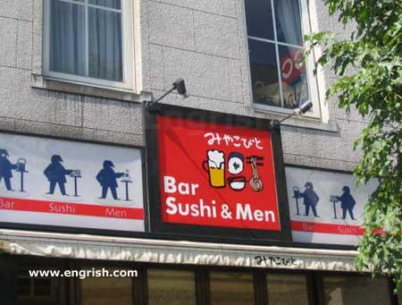 bar-sushi-men.jpg